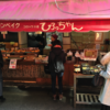 2020.1.13 PART Ⅳ(最終章)瀬戸内と四国一周そして東海道の旅(自転車日本一周149日目)