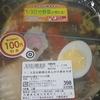 [20/01/07]「サンエー」(東江店)の「1/3日分野菜のあんかけ焼きそば(沖食スイハン)」 398-100+税円 #LocalGuides