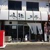 ★3.3    瑞穂市   「湯麺 戸塚」 ~岐阜には貴重なタンメンの店~