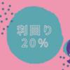 【話題沸騰!】COZUCHI「利回り20%」ファンドに応募しました!