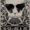 『進撃の巨人展 FINAL』大阪・ひらかたパークに進撃開始!!!2019年9月21日(土)~12月1日(日)