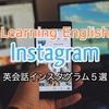 【英会話学習にオススメ】フォローするべき英語のInstagram5選