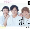 『72時間ホンネテレビ』 第55回ギャラクシー賞 フロンティア賞受賞