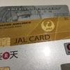 【検証】マイルが貯まりやすいクレジットカードの布陣