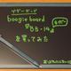 【レビュー】ブギーボードの新しいやつ「Boogie Board BB‐14」とアプリ「Boogie Board SCAN」を使ってみた