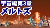 宇宙編第3章 [35]メルトズ【攻略】にゃんこ大戦争