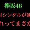 #欅坂46『9thシングルのリリースが延期に…』映像公開