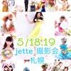 札幌!行きます。jette撮影会in札幌大丸