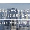 「大手企業のマーケティングパートナー」㈱メンバーズ