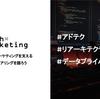 【イベントレポート】Tech x Marketing #アドテク #リアーキテクティング #データプライバシー