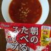 【あいうえお作文】2017/6/17 お題「minestrone」