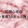 ・超初心者の青春18きっぷ旅