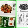 17/12/22の晩ご飯(南瓜小豆煮)