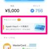 Kyashリアルカードの上限(100万)に近づいてきたからカード再発行(申請)した