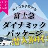 富士急ダイナミックパッケージ潜入取材!byなっちゃん