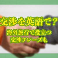 「交渉」は英語で○○!海外旅行で役立つ交渉フレーズも!