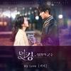 My Love/ 거미(Gummy)/ザキング永遠の君主OST/和訳/歌詞