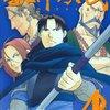 【2009年読破本83】獣神演武 4