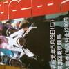 まもなく競馬の祭典「日本ダービー」です。今年はどんなレースになるのだろうか?