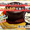 【レビュー】セブンイレブンのザッハトルテを食べてみた!!