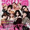 【日本映画】「恋の渦〔2013〕」ってなんだ?