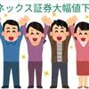 マネックス証券の取引手数料大幅値下げ!