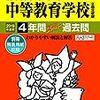 桐蔭中等教育学校、12/15(土)開催の入試体験会の予約は明日11/15(木) 10:00~!