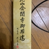 金閣寺内限定販売の日本酒を買った