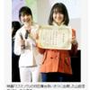 大谷凜香、いじめっ子役の映画で女優デビュー