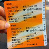 2012年GW台湾旅行 二日目 台湾の新幹線「高鐡」で台中へ!