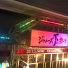 ジャニーズJr.祭りin横浜アリーナ