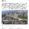 韓国のロビー活動の結果がこれです 日本政府はどんな手を打ちますか? 2021.7.22