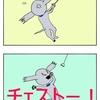 【犬猫漫画】レイのハンマー投げ