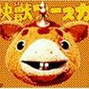 快獣ブースカ#47@チャンネルNECO
