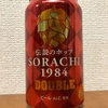 SAPPORO Innovative Brewer 伝説のホップ SORACHI 1984 DOUBLE