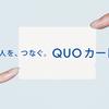 3月相場は「クオカード株主優待」の月!上場企業をチェック