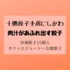 【帯広グルメ】十勝餃子手房にしかわ「肉汁があふれ出す餃子」