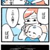 【3コマ】夫へのジェラシー