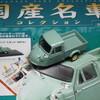 国産名車コレクションのダイハツミゼット(1/43)