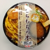 【今週のカップ麺27】 もちもちの木 中華そば セブンイレブンプレミアム(明星食品)