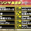 『アニメソング総選挙2020』結果発表!国民13万人が選ぶ日本人に最も愛されるアニソンは…【ランキング・感想】