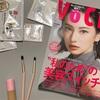 VoCE 3月号が凄すぎて久々に紙の雑誌を買いました