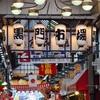 大阪のストリート その3