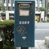 【青ポスト】大阪市西区新町1丁目