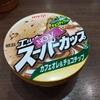 明治エッセルスーパーカップ 「カフェオレ&チョコチップ」、レビュー!!