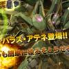 【機動戦士ガンダム】追加機体はパラス・アテネ【バトルオペレーション2】
