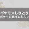 【最新版】ポケモンしりとりの最長を、線形計画法で導き出す!