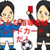 こんなサッカーコーチはレッドカード!子供に対してあるまじき言動や行動している指導者に気をつけろ!