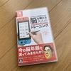 「川島隆太教授監修 脳を鍛える大人のNintendo Switchトレーニング」を購入して脳を鍛えています