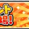 ぷにぷに 次回イベント TポイントではなくYポイントが搭載!!!  (*ノωノ) バスターズ2 連動イベント!! オロチ修正タイミング